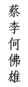 5hanzi